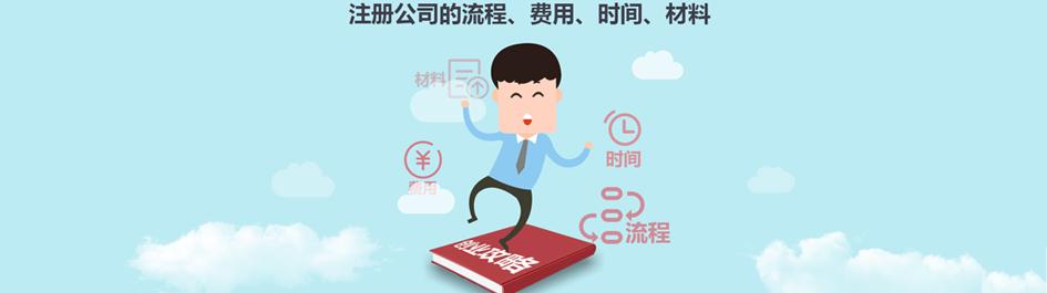 注册海外公司流程