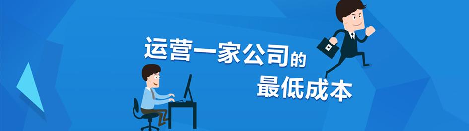 注册海外公司费用