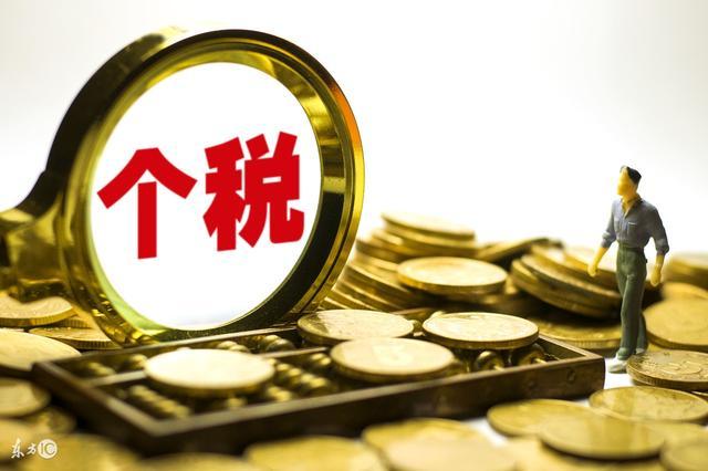 双薪,年终奖来了,个税怎么缴最划算,会计哪样记账最合理?