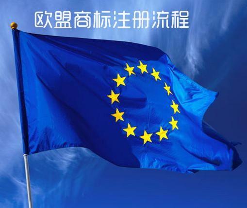 欧盟商标注册流程是怎样的?